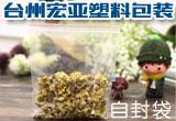 台州市路桥宏亚塑料包装厂