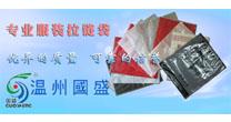 温州国盛包装制品有限公司